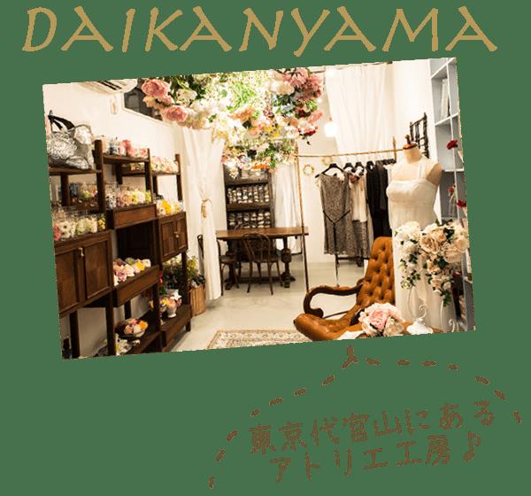 東京代官山に実店舗を構えるアーティフィシャルフラワー(高品質造花)専用アトリエ工房のオンラインショップ