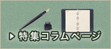 """""""特集コラムページ"""""""