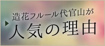 """""""フルール代官山が人気の理由"""""""