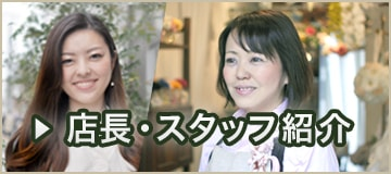 """""""店長・スタッフ紹介"""""""