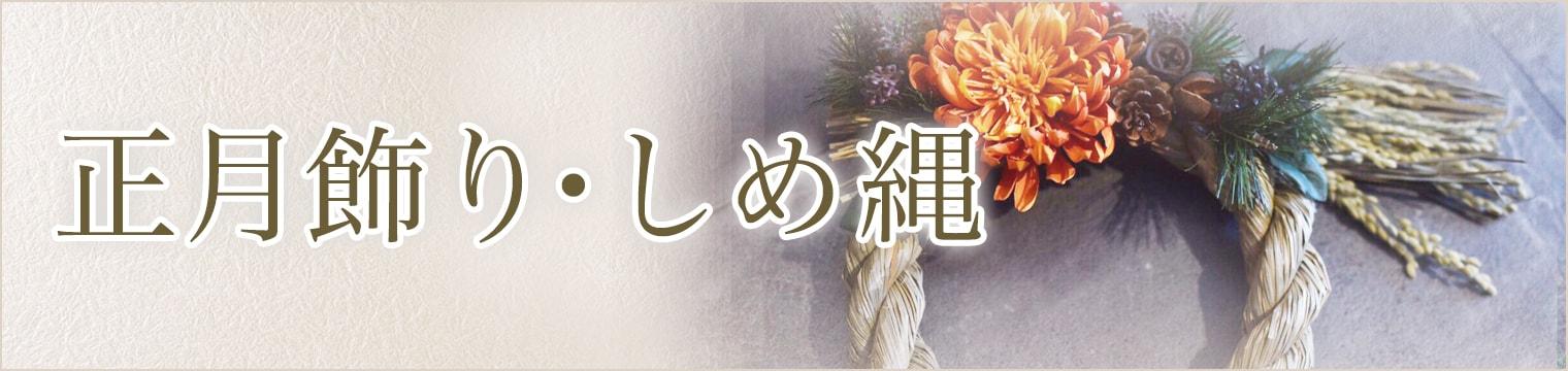 本年もよろしくお願い致します。正月飾り・しめ縄販売中です!
