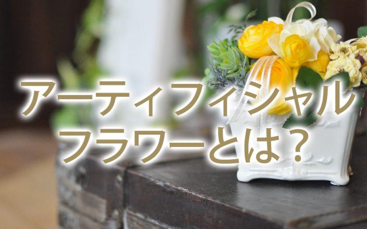アーティフィシャルフラワー(高品質造花)とは?