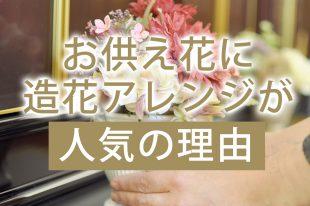 お供え花に造花アレンジが人気の理由