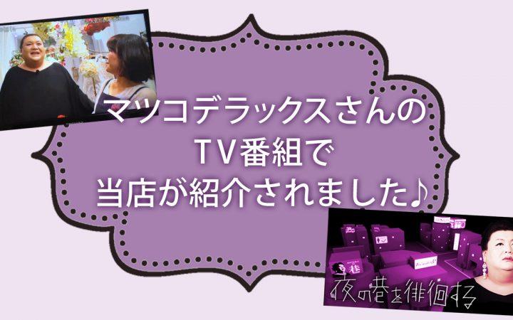 マツコデラックスさんのTV番組でフルール代官山が紹介されました!