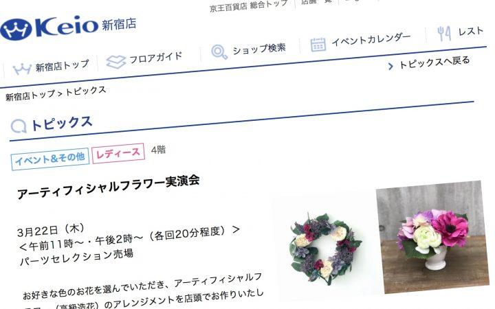 アーティフィシャルフラワー実演会!京王百貨店開催します。