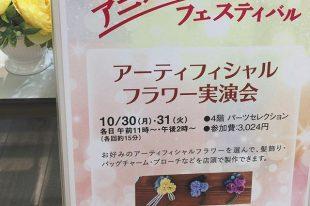 京王百貨店アーティフィシャルフラワーのワークショップ開催中!